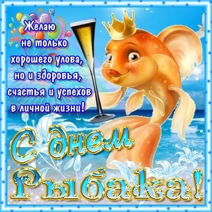 Поздравление с днем рождения рыбаку открытка