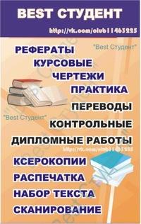 Дипломные работы Курсовые Помощь студентам ВКонтакте Дипломные работы Курсовые Помощь студентам
