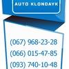 Интернет-магазин автозапчастей AUTOKLONDAYK