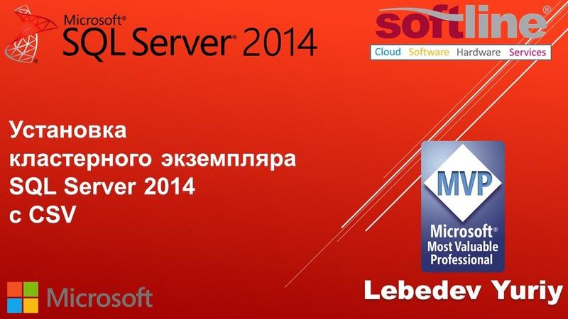 Установка кластерного экземпляра SQL server 2014 с CSV