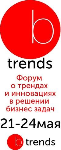 Практический форум B-Trends, Санкт-Петербург