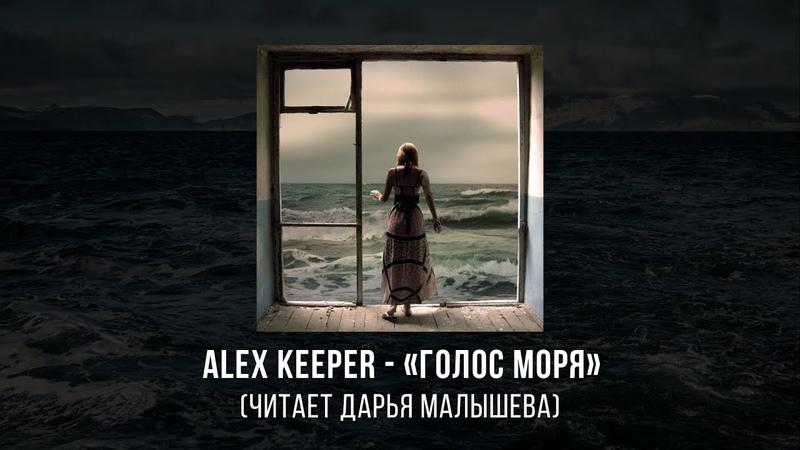 Alex Keeper – «Голос Моря» (Читает Дарья Малышева)