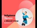 Танец живота для Продолжающих: Bellydance-зарядка 2