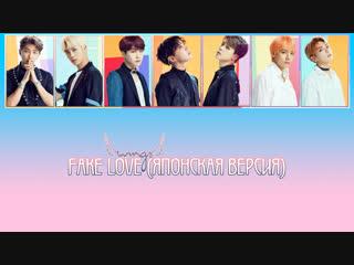 RUS SUB РУС САБ BTS  Fake love (jap ver)