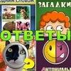Ответы на игры ВКонтакте, в Одноклассниках