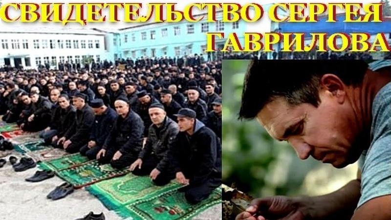 Верующие на ЗОНЕ Сергей Гаврилов СВИДЕТЕЛЬСТВО БЫВШЕГО РЕЦИДИВИСТА