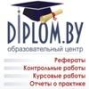 Diplom.by – контрольные, курсовые, дипломные раб