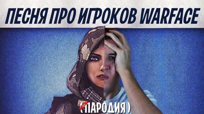 [Дмитрий Крымский] ПЕСНЯ ПРО ИГРОКОВ WARFACE ( ПАРОДИЯ на MONTY feat MONTER )