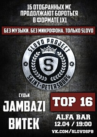 SLOVO * Saint-Petersburg * TOP 16