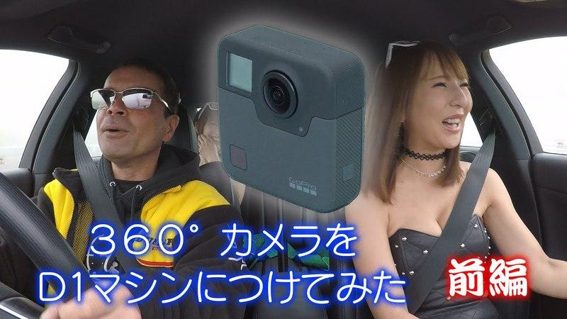【新作】360°カメラをD1マシンにつけてみた前編【V-OPT2909】