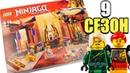 LEGO Ninjago 9 СЕЗОН Решающий бой в тронном зале 70651