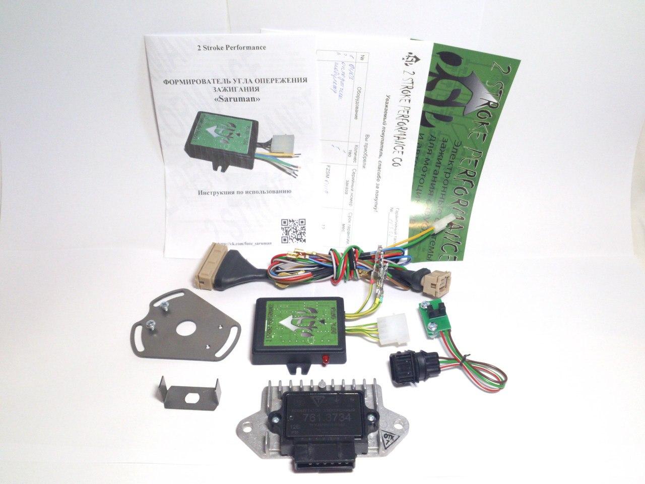 Производство БСЗ с ФУОЗ Саруман, бесконтактные системы зажигания, оптодатчики, лепестковые клапана