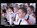 В школе №6 прошло посвящение в кадеты
