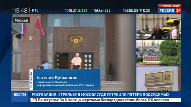 Новости на Россия 24 • Пятеро подсудимых по делу банды ГТА напали на конвоиров