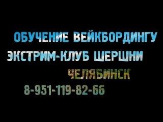 Обучение Вейкбордингу в Челябинске