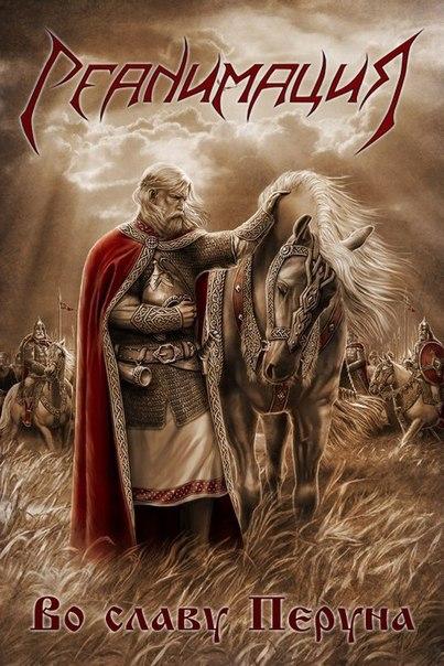 Новый EP группы РЕАНИМАЦИЯ - Во славу Перуна (2013)