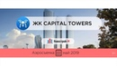 Обзор с воздуха ЖК Capital Towers (аэросъемка: май 2019 г.)