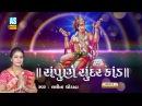 Sampurn Sundarkand Part-1 ll Hanumanji Bhajan ll Ramayan Chopai