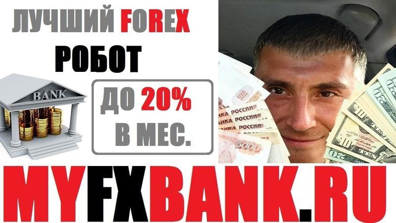 Лучший заработок на MYFXBANK ОБЗОР ALPARI роботы на ФОРЕКС FOREX куда инвестировать деньги ОТЗЫВЫ