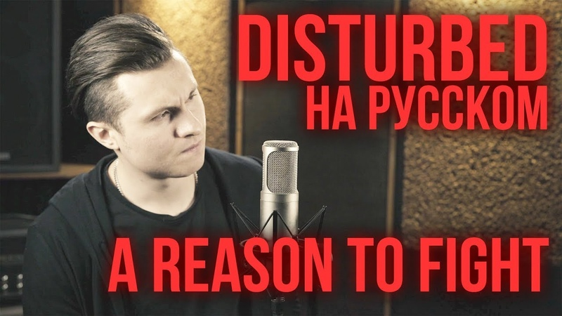 Disturbed - A Reason To Fight (Cover by Radio Tapok   на русском)