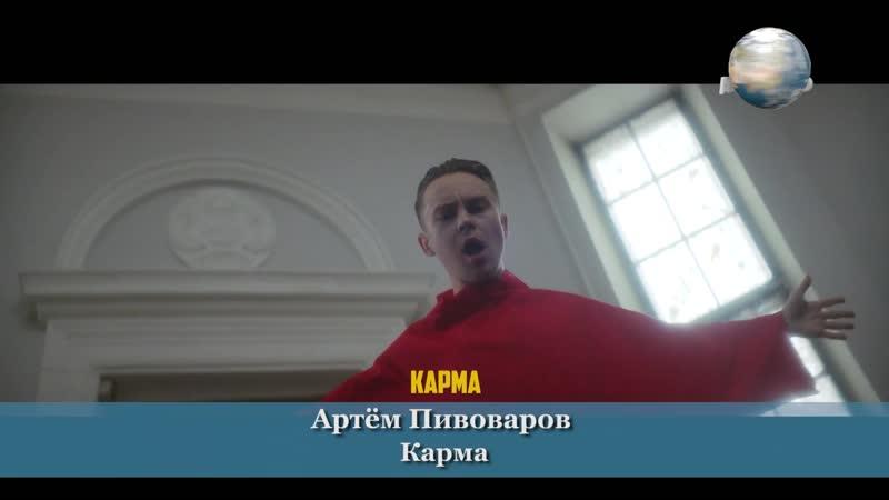 Артем Пивоваров - Карма