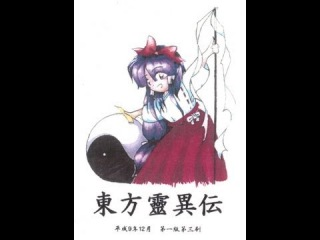 Touhou Highly Responsive To Prayers [NEC PC-98], Makai Route, Lunatic, 1cc,