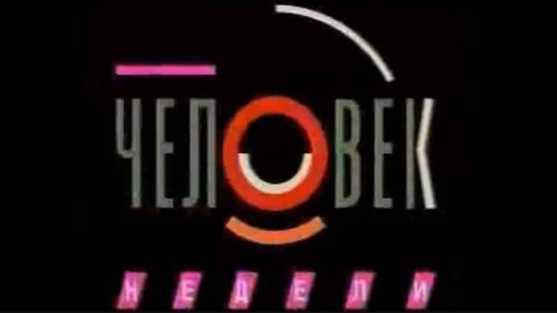 Человек недели (1-й канал Останкино, 25.06.1993 г.). Александр Ломаков