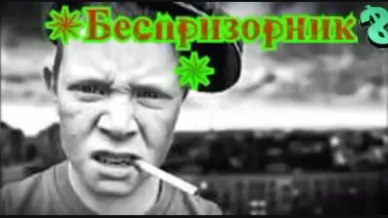 ✵StaFFopд 63 _ Михаил Борисов _ Беспризорник✵