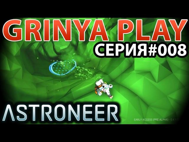 Astroneer★Pre Alpha 0.4►серия 008★Строю шоссе в бездну★Прохождение Выживание Обзор на Ру...