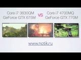 Сравнение процессоров Intel Core третьего и четвертого поколений (Ivy Bridge и Haswell), а также видеокарт NVIDIA GeForce GTX 675MX и GeForce GTX 770M