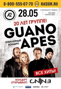 GUANO APES. 28 мая 2014. С.-Петербург (А2)
