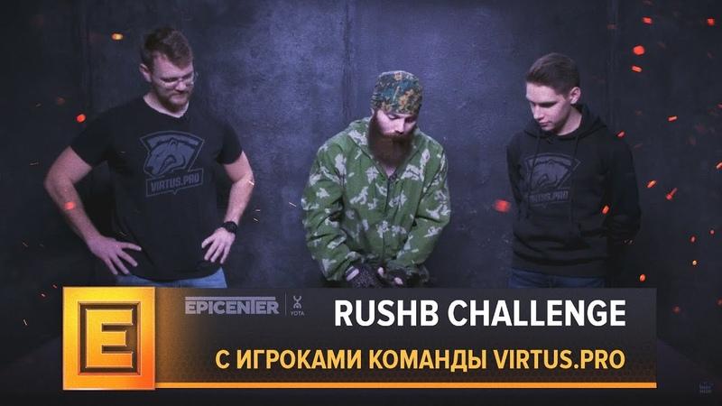RushB challenge с игроками команды