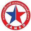 САМБО официальная группа