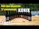 Одиннадцать друзей Konix'a Большой обзор