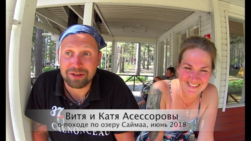 Витя и Катя Асессоровы о походе по озеру Саймаа