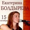 Екатерина БОЛДЫРЕВА, 15.10, КВАРТИРНИК в СПб!