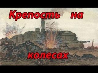 Советский старый фильм про Великую Отечественную войну   Крепость на колесах