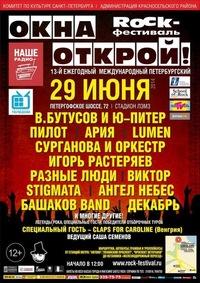 Рок Фестиваль Окна ОткройСтадион ЛЭМЗ