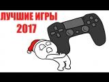 [Dobryak] ЛУЧШИЕ ИГРЫ 2017 года - ТОП 5  (мульт обзор)