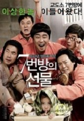Miracle in Cell No.7 (2013) - Subtitulada