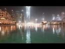 Самый большой в мире танцующий фонтан. Дубаи.