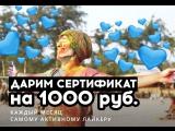 Август 2017 • 1000 руб. самому активному лайкеру: итоги конкурса