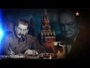 Секретная папка Тайный план Черчилля