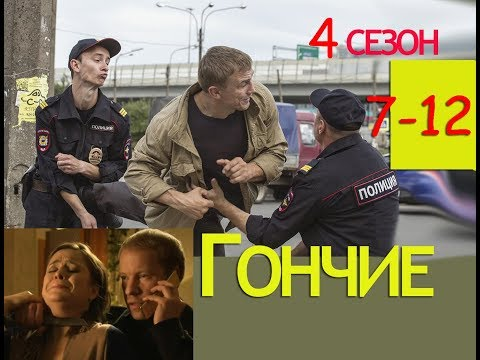 Русский криминальный сериал Фильм ГОНЧИЕ 4 сезон серии 8 14 отдел по поимке беглецов детектив