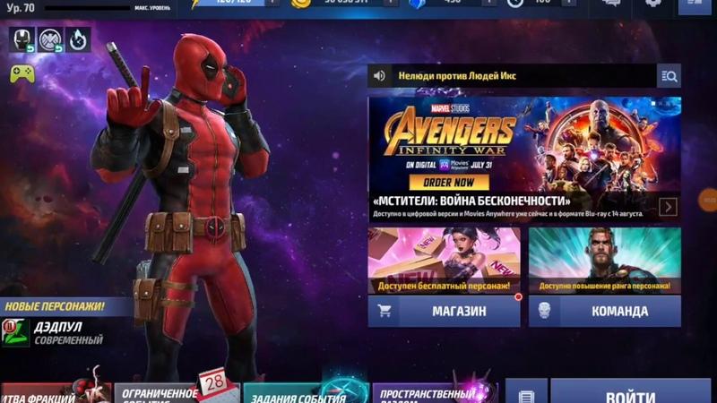 Marvel Future Fight бонус вернувшемуся игроку | Marvel Future Fight bonus returned player