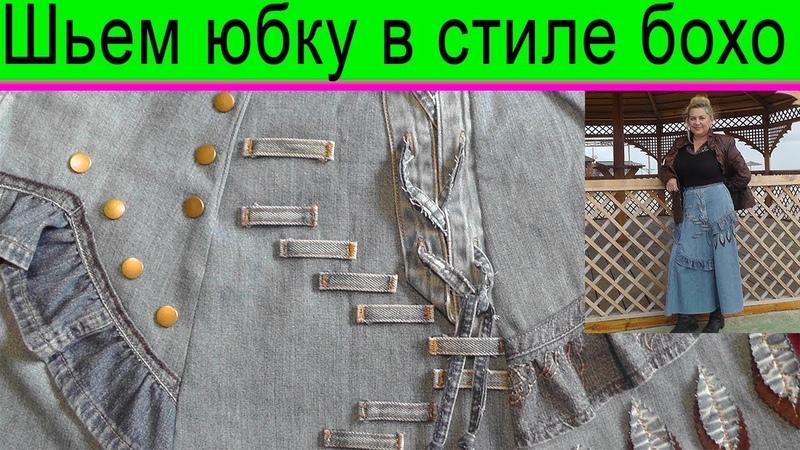 Мастер класс по пошиву юбки в стиле бохо