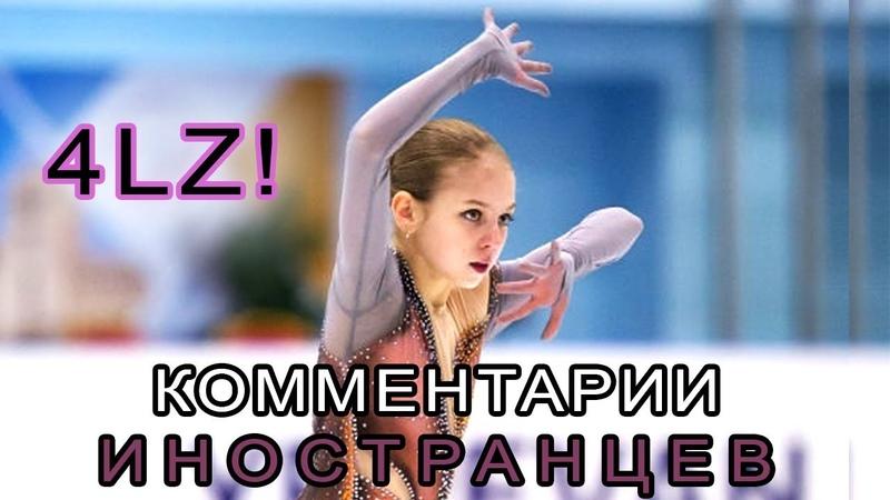 Александра Трусова - 4 ЛУТЦ ПП. КОММЕНТАРИИ ИНОСТРАНЦЕВ 2018.