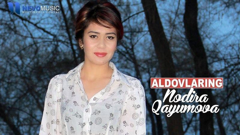 Nodira Qayumova - Aldovlaring   Нодира Кайумова - Алдовларинг (music version)