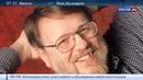 Новости на Россия 24 Умер изобретатель электронной почты Рэймонд Томлинсон