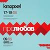 ПРО ЛЮБОВ | KINOPIXEL